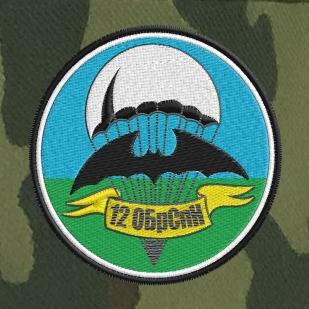Спецназовская кепка 12 ОБрСпН