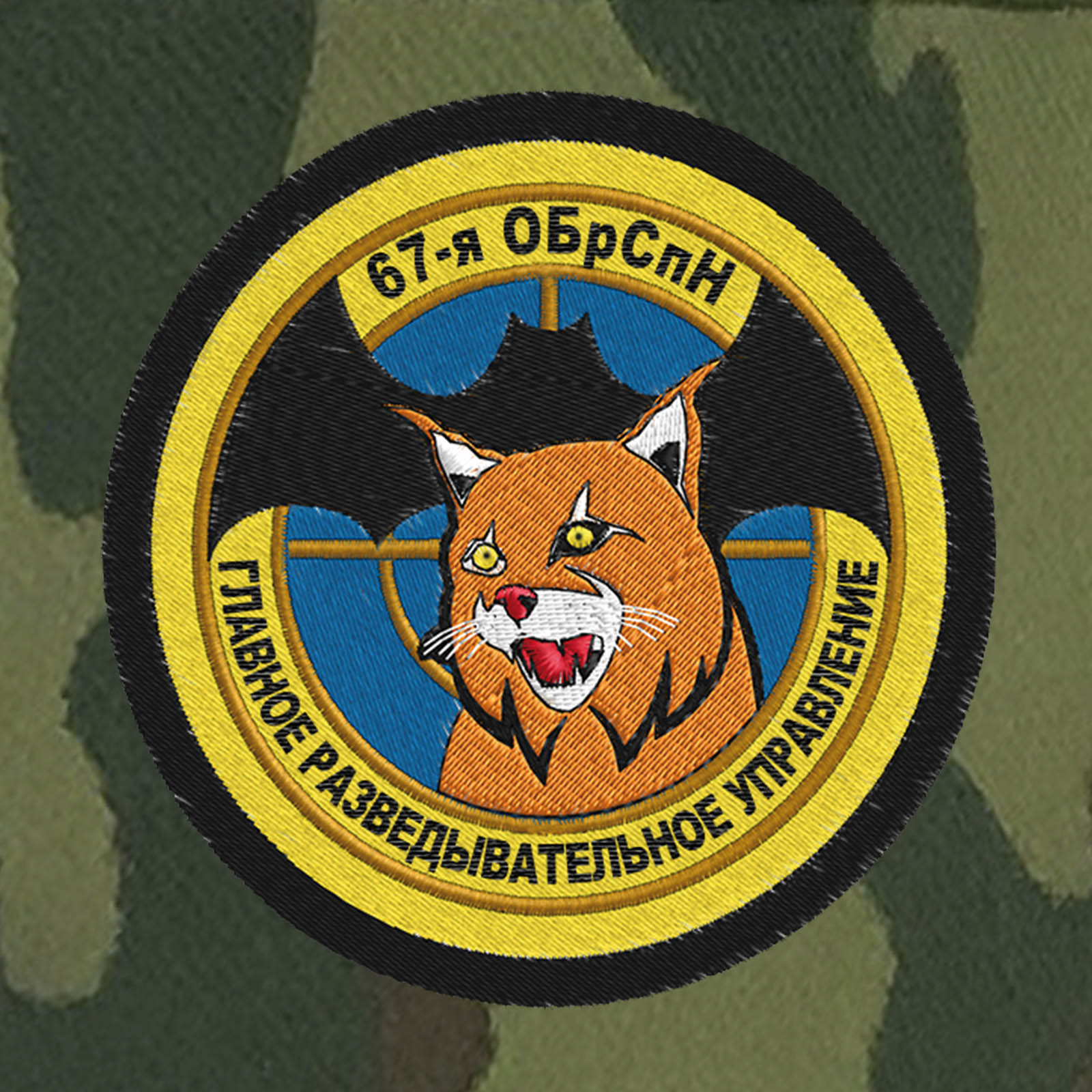 Кепка-камуфляж с эмблемой 67 ОБрСпН ГРУ