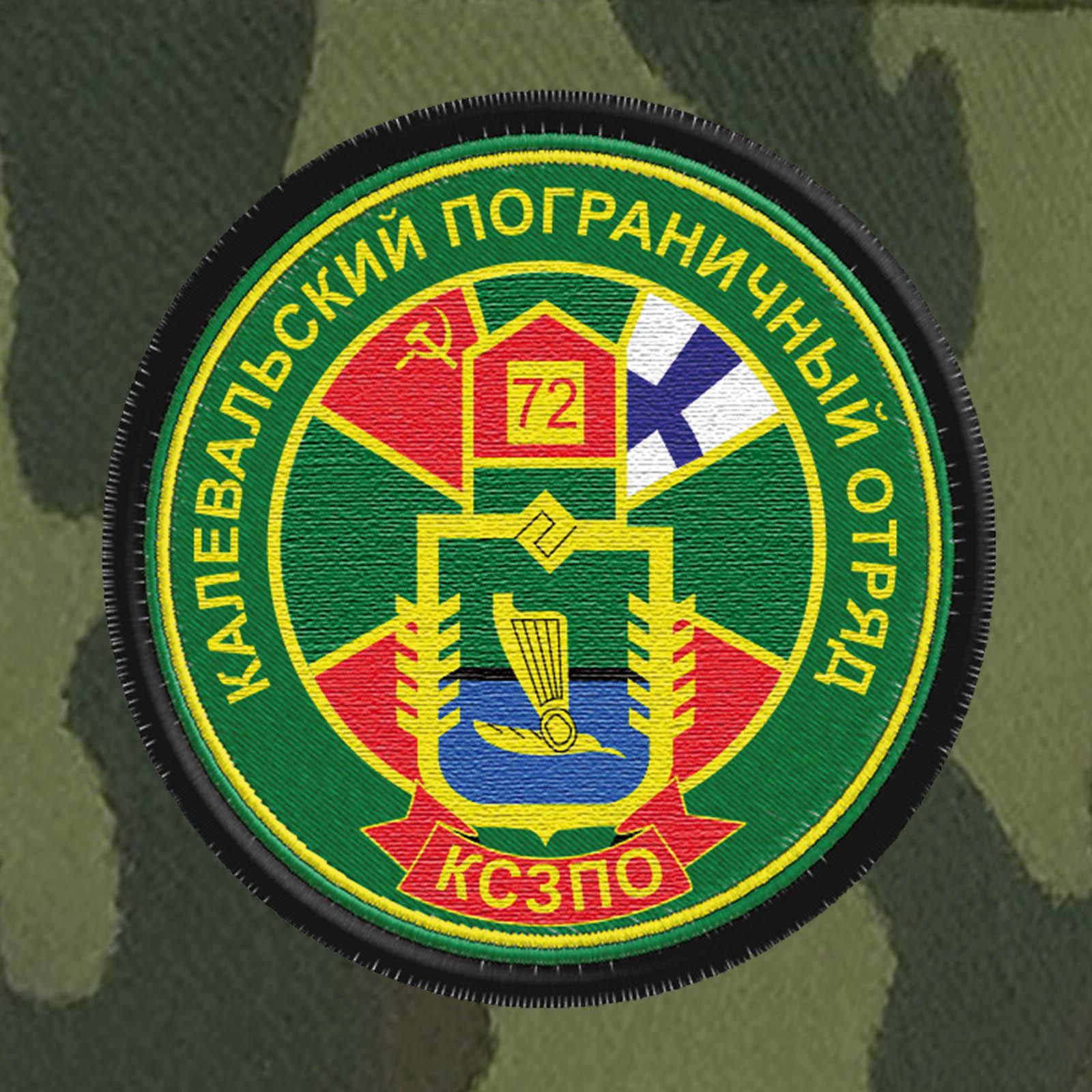 Мужская военная кепка 72 Калевальский пограничный отряд