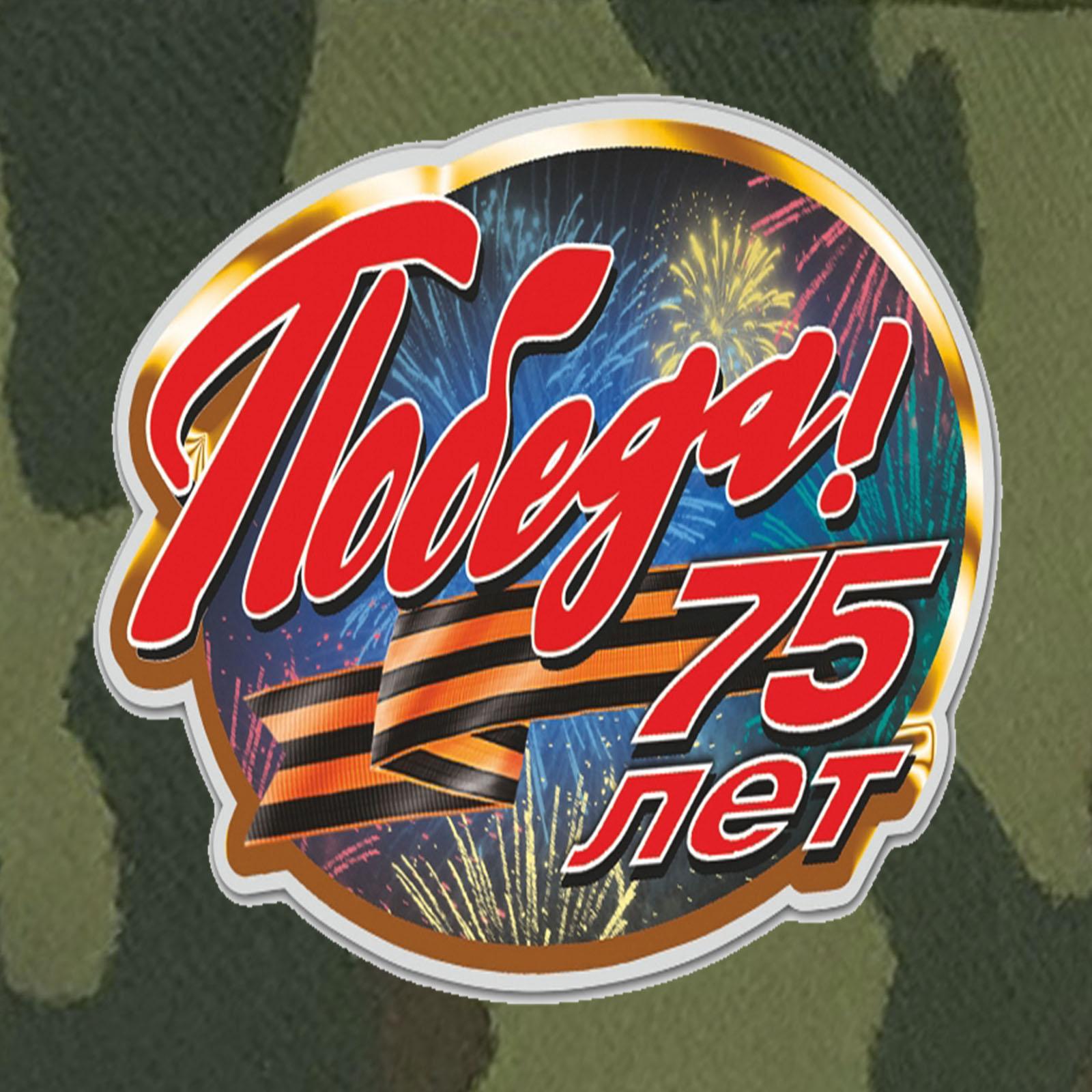 Камуфляжная кепка для мужчин с принтом 75-й День Победы