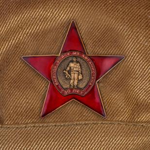 """Кепка Афганка со звездой """"30 лет вывода войск из Афганистана"""""""