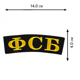 Кепка ФСБ с вышивкой