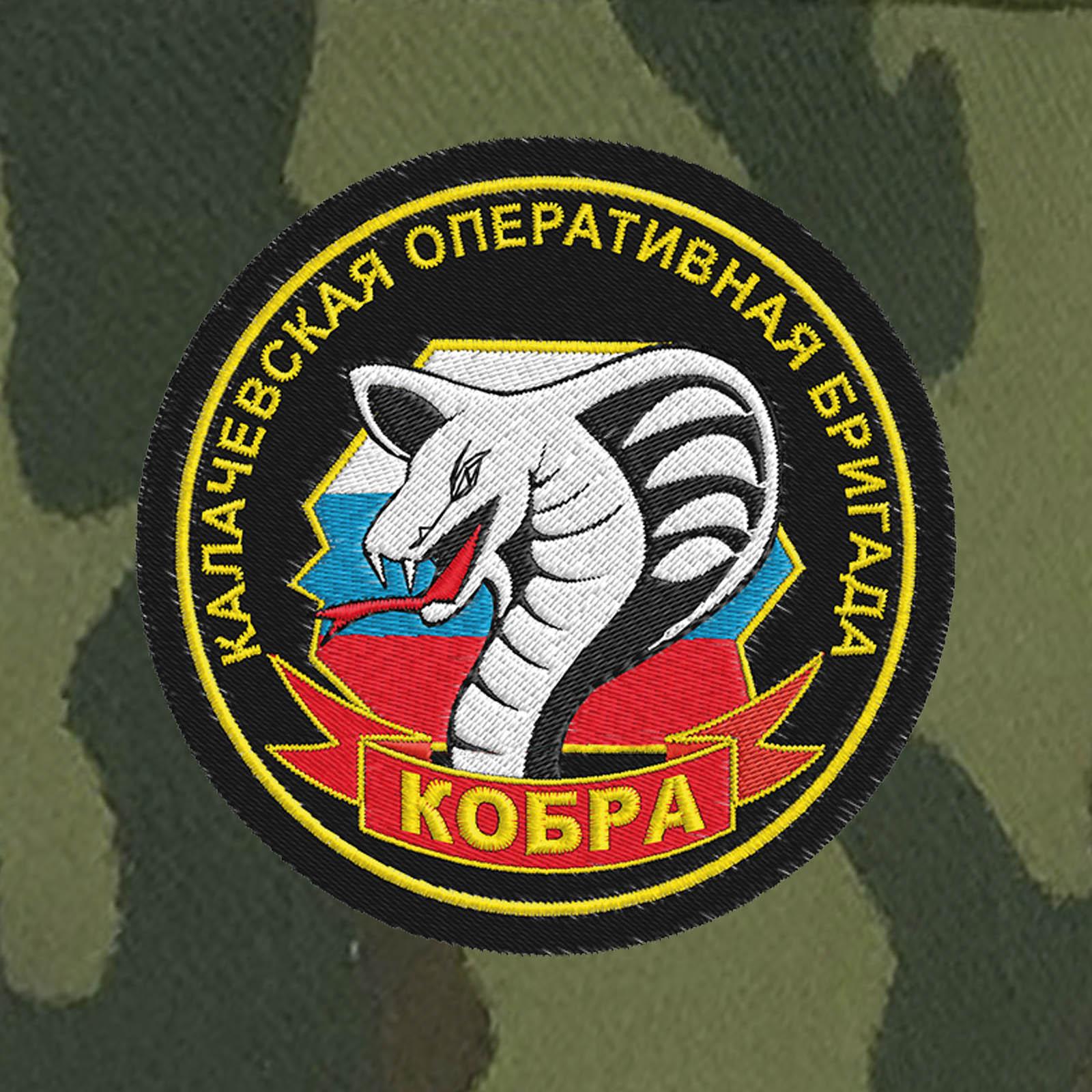 Камуфляжная кепка с шевроном «Калачевская оперативная бригада Кобра».
