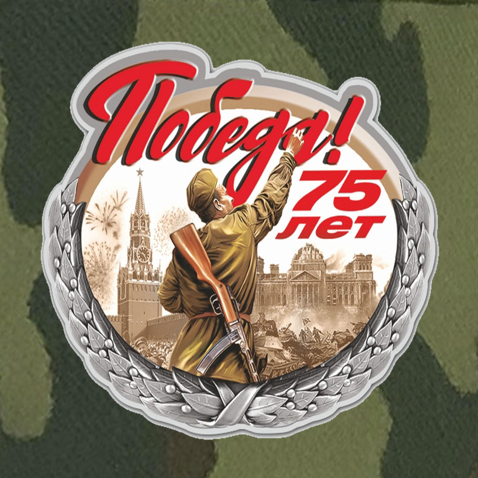 Патриотическая мужская кепка-камуфляж 75 лет Победы