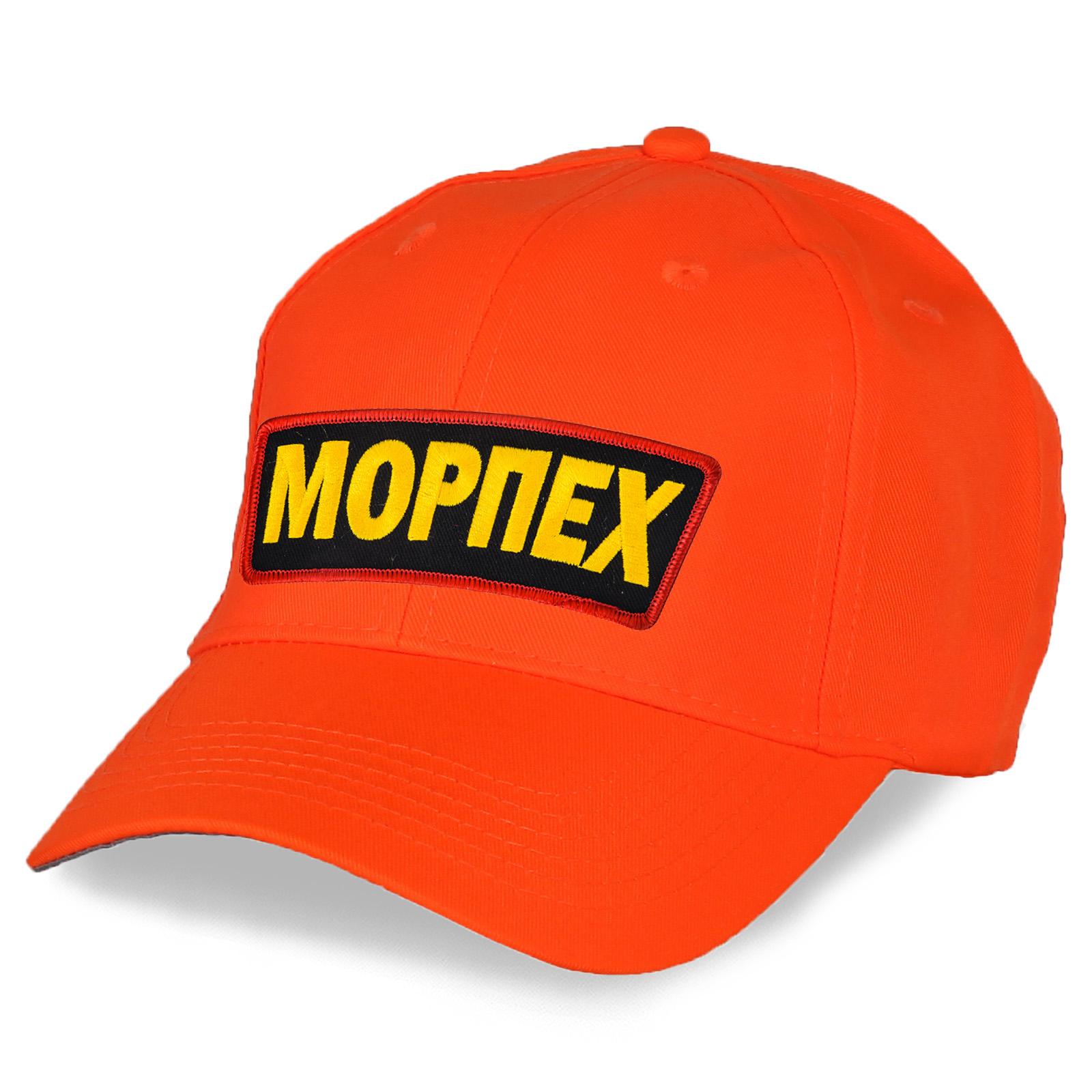 Кепка оранжевая МОРПЕХ