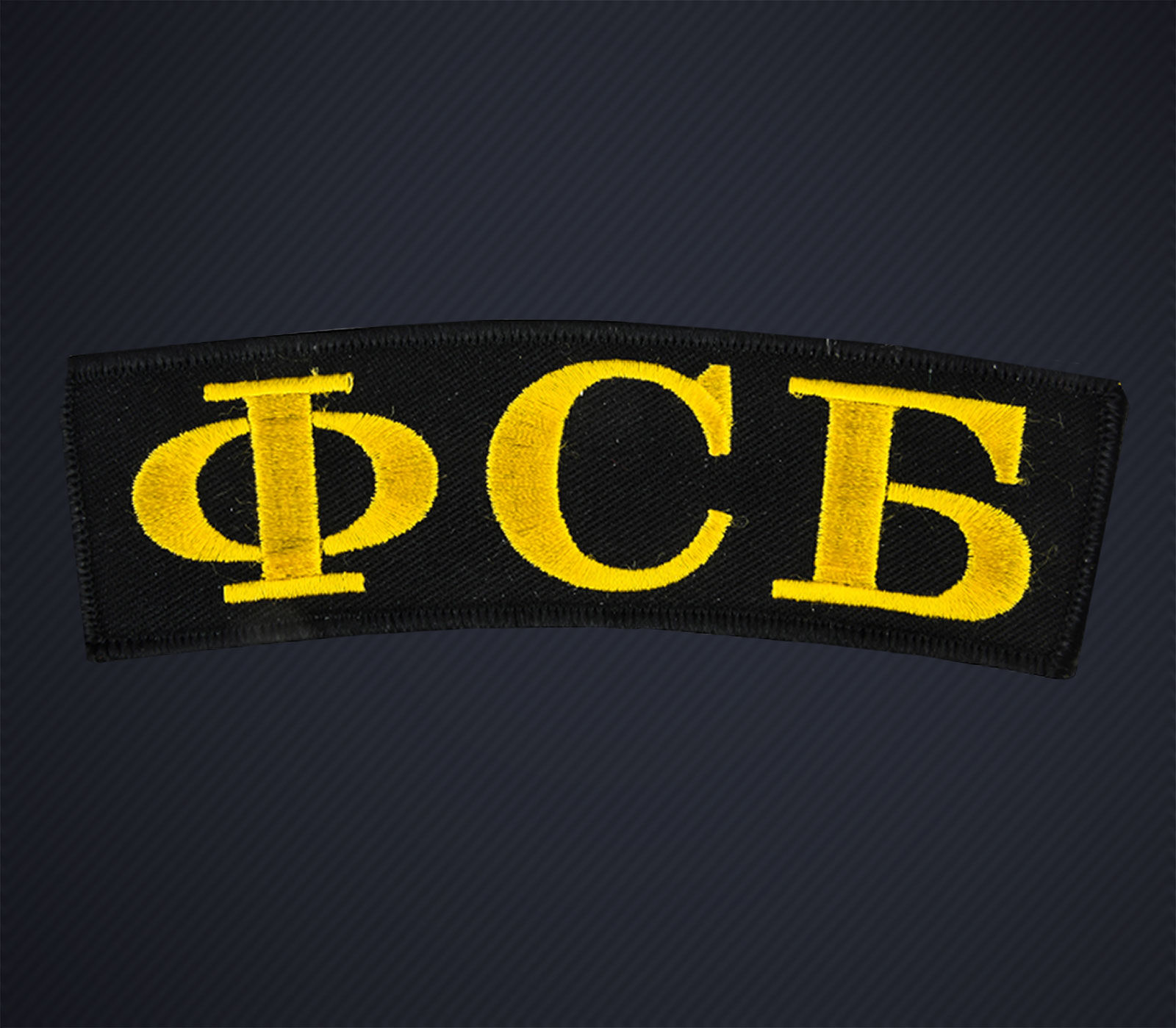 Кепка с вышивкой ФСБ черная
