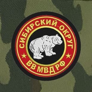 Камуфляжная кепка с шевроном «Сибирский округ ВВ МВД».