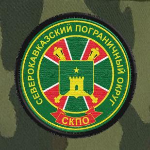 Кепка СКПО – Северо-Кавказский пограничный округ