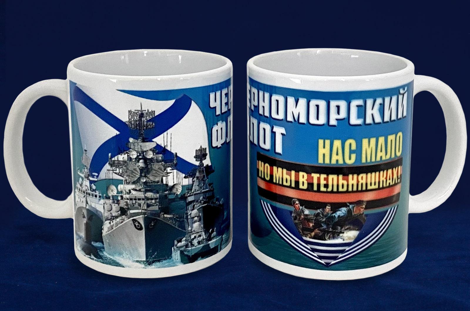 """Керамическая кружка """"Черноморский флот"""""""