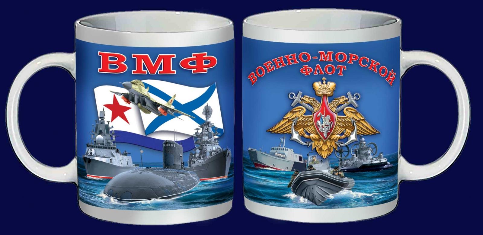 Керамическая кружка с символикой ВМФ