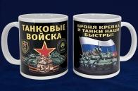 """Керамическая кружка """"Танковые войска"""""""