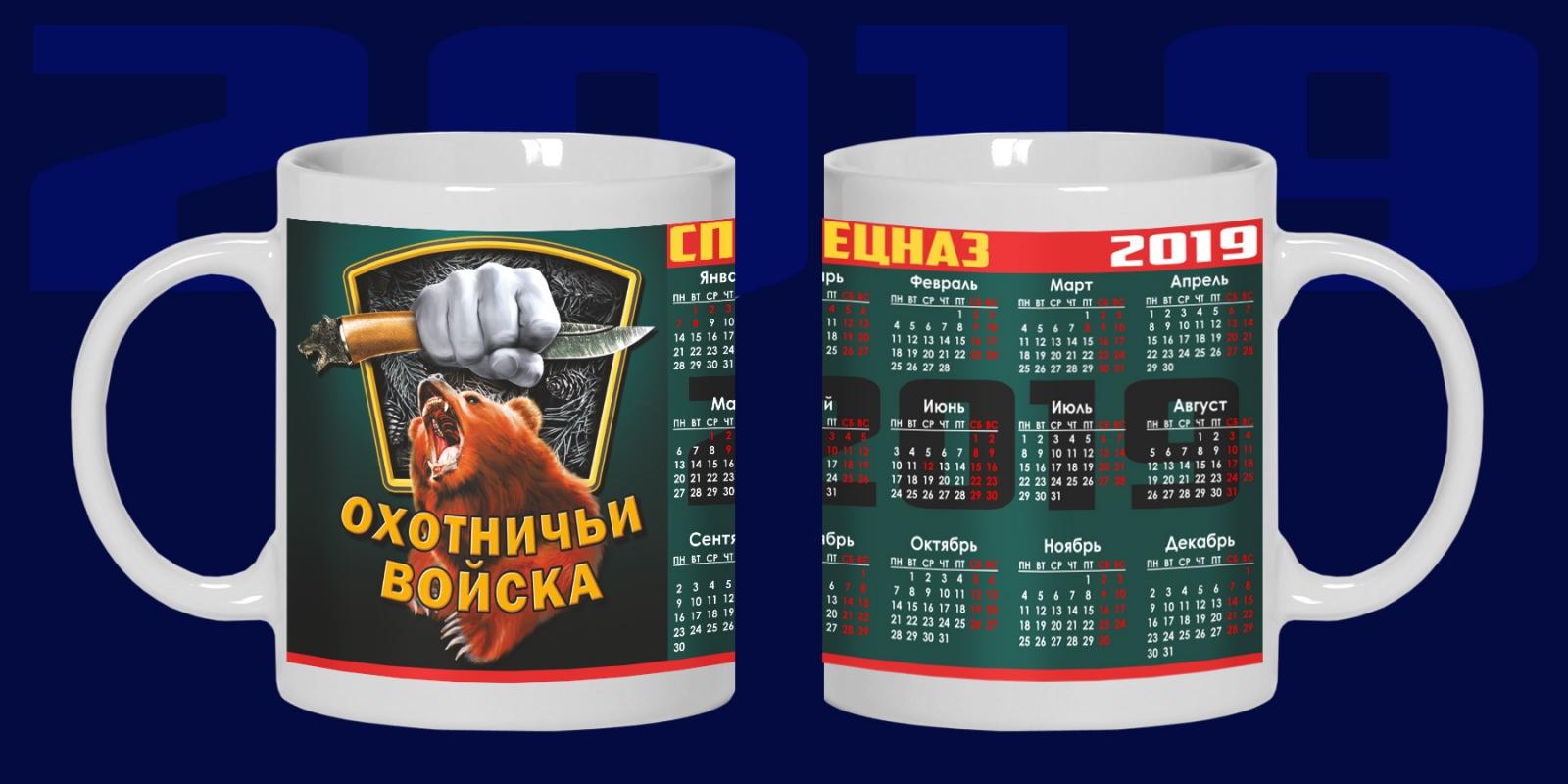 Керамическая сувенирная кружка для охотника (с календариком-2019).