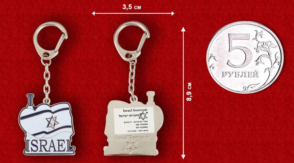 "Keychain ""Israel"""