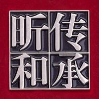Китайский значок-амулет, приносящий удачу в деньгах и бизнесе