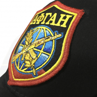 """Классическая черная кепка с вышивкой """"Афган"""""""
