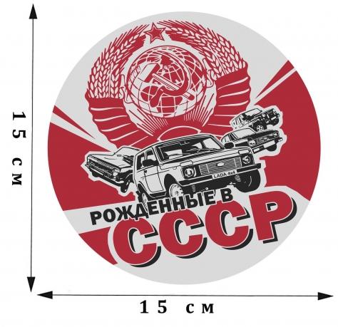 Классическая круглая наклейка Рождённые в СССР