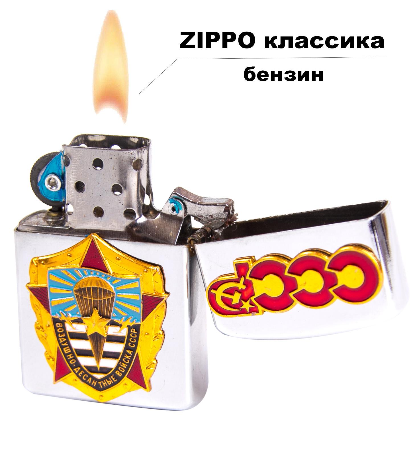 Классическая зажигалка Zippo бензиновая ВДВ СССР