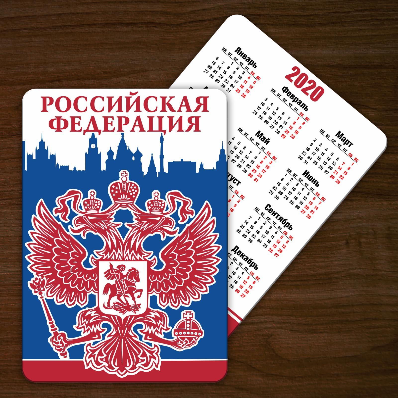 Классический календарик 2020 Российская Федерация