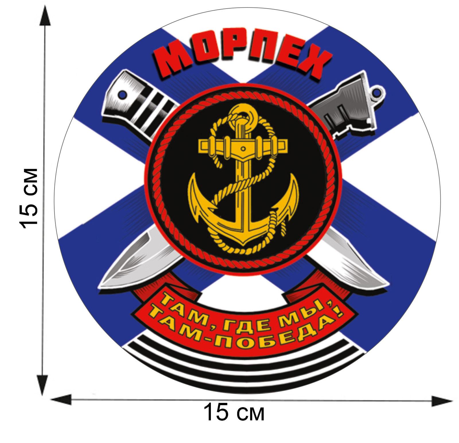 Классная наклейка с символами Морпеха