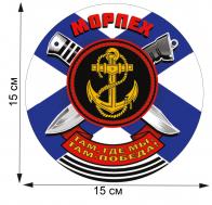 Классная авторская наклейка с символами Морпеха