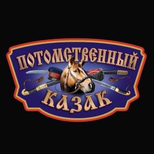 """Классная футболка с наклейкой """"Потомственный казак"""""""