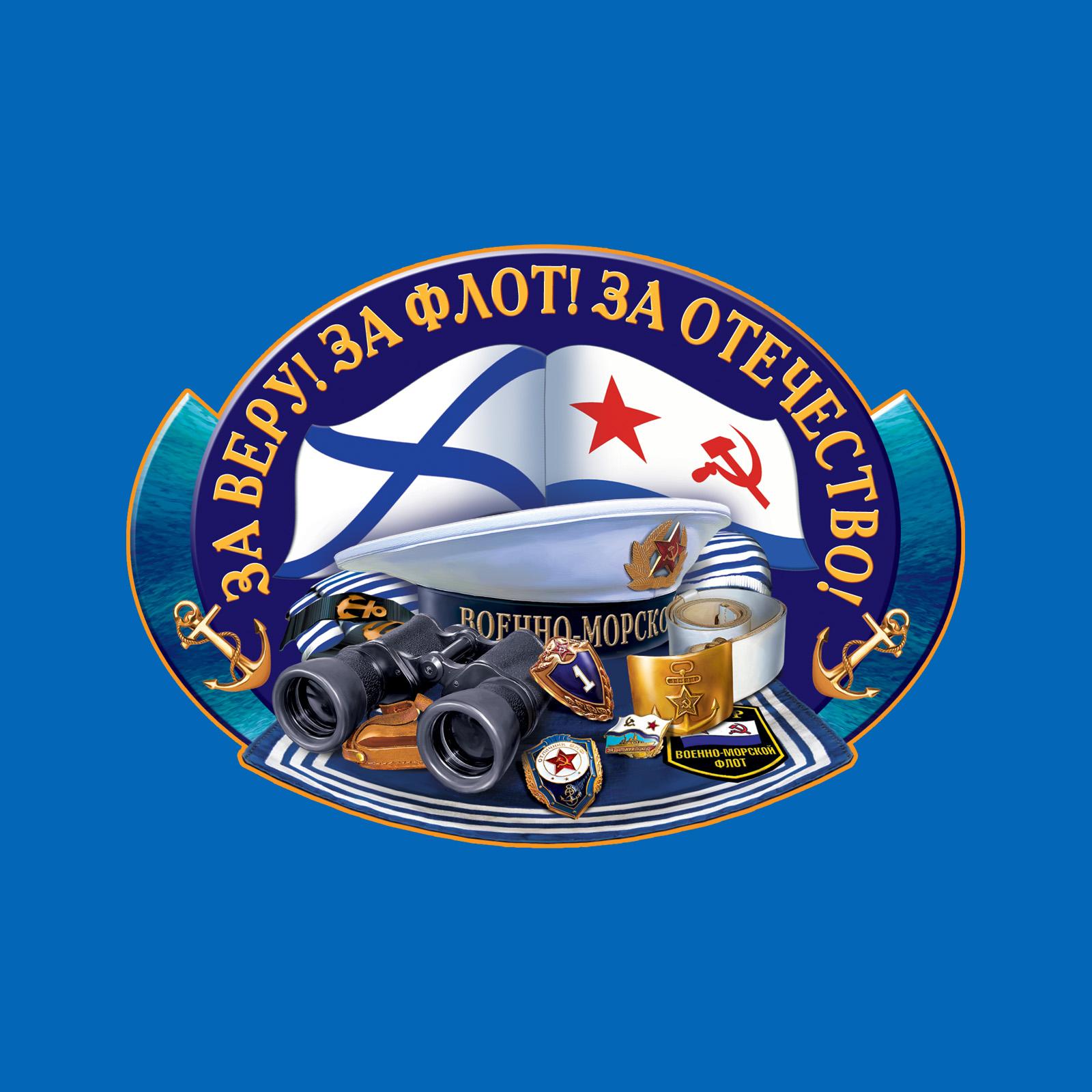 Классная футболка ВМФ - купить с доставкой