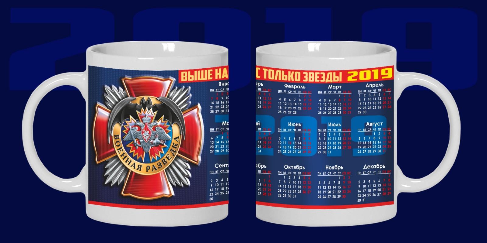 Классная кружка-календарь 2019 с девизом разведчиков