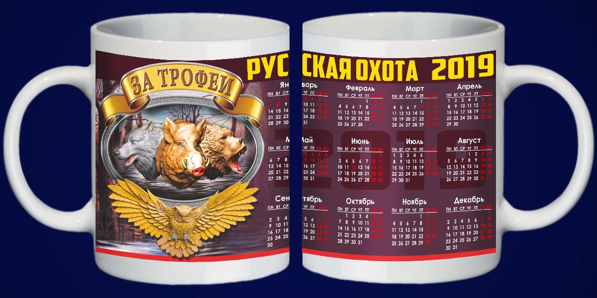 """Классная кружка """"Русская охота"""" с календариком на 2019 год"""