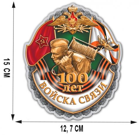 Классная наклейка к 100-летнему юбилею Войск связи