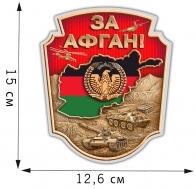 """Классная наклейка на авто """"За Афган!"""""""