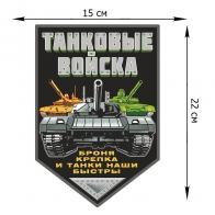 """Классная наклейка """"Танковые войска"""""""