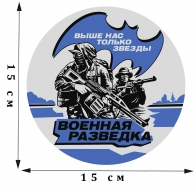 Классная наклейка Военной разведки с девизом