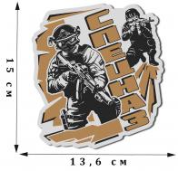 Классная сувенирная наклейка для бойцов Спецназа