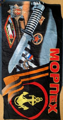 Классное полотенце Морпех