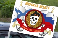 Классный автомобильный флаг Морпеха
