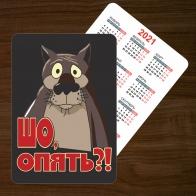 Классный календарик из прикольной коллекции Шо, опять?!