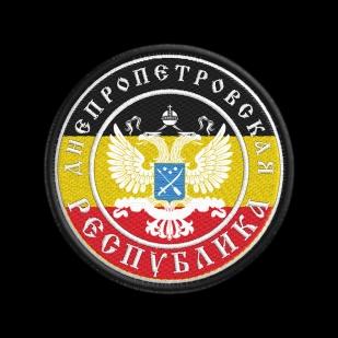 Патриотическая кофта-толстовка на молнии Днепропетровская Республика.
