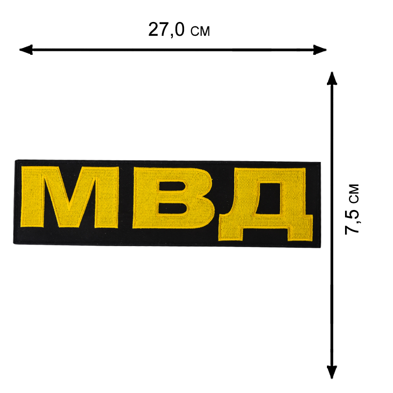 Статусная мужская кофта толстовка МВД