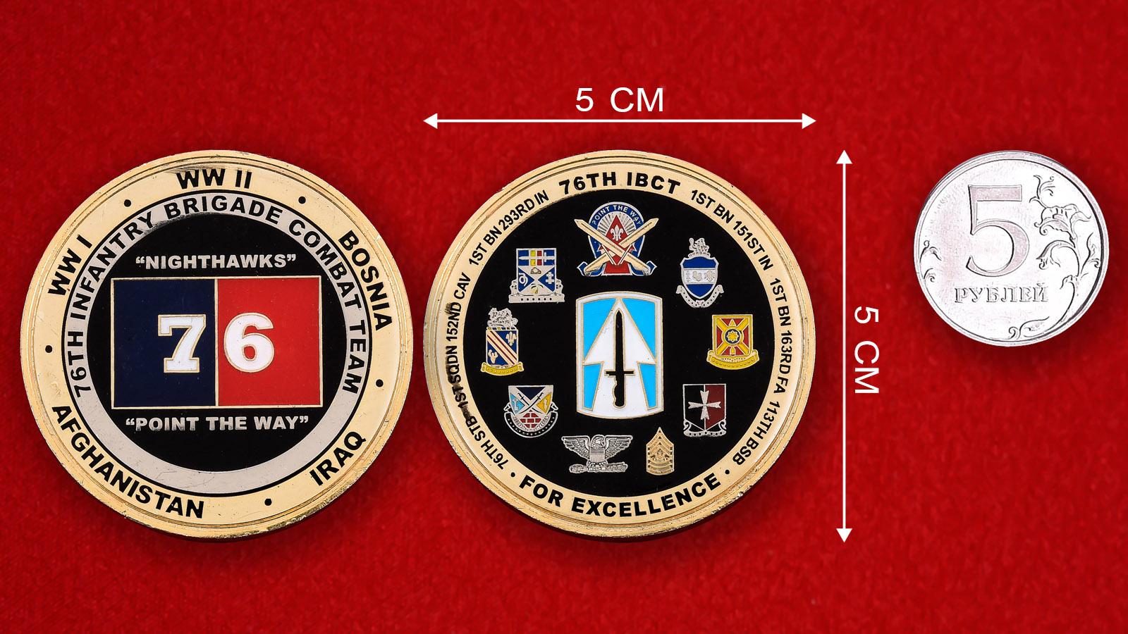 """Челлендж коин армии США """"76-я Пехотная бригадная боевая группа"""""""