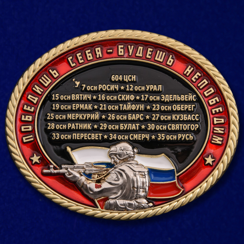 Настольная медаль Спецназ - реверс