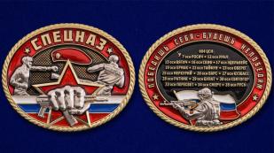Настольная медаль Спецназ - аверс и реверс