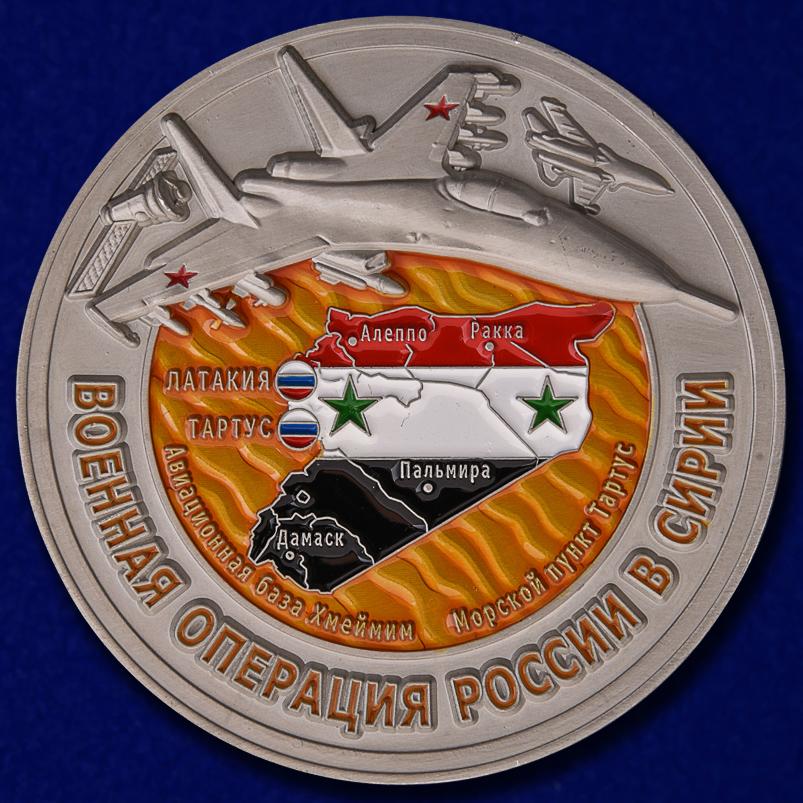 Сувенирная медаль за Сирию