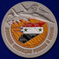 Медаль за Сирию