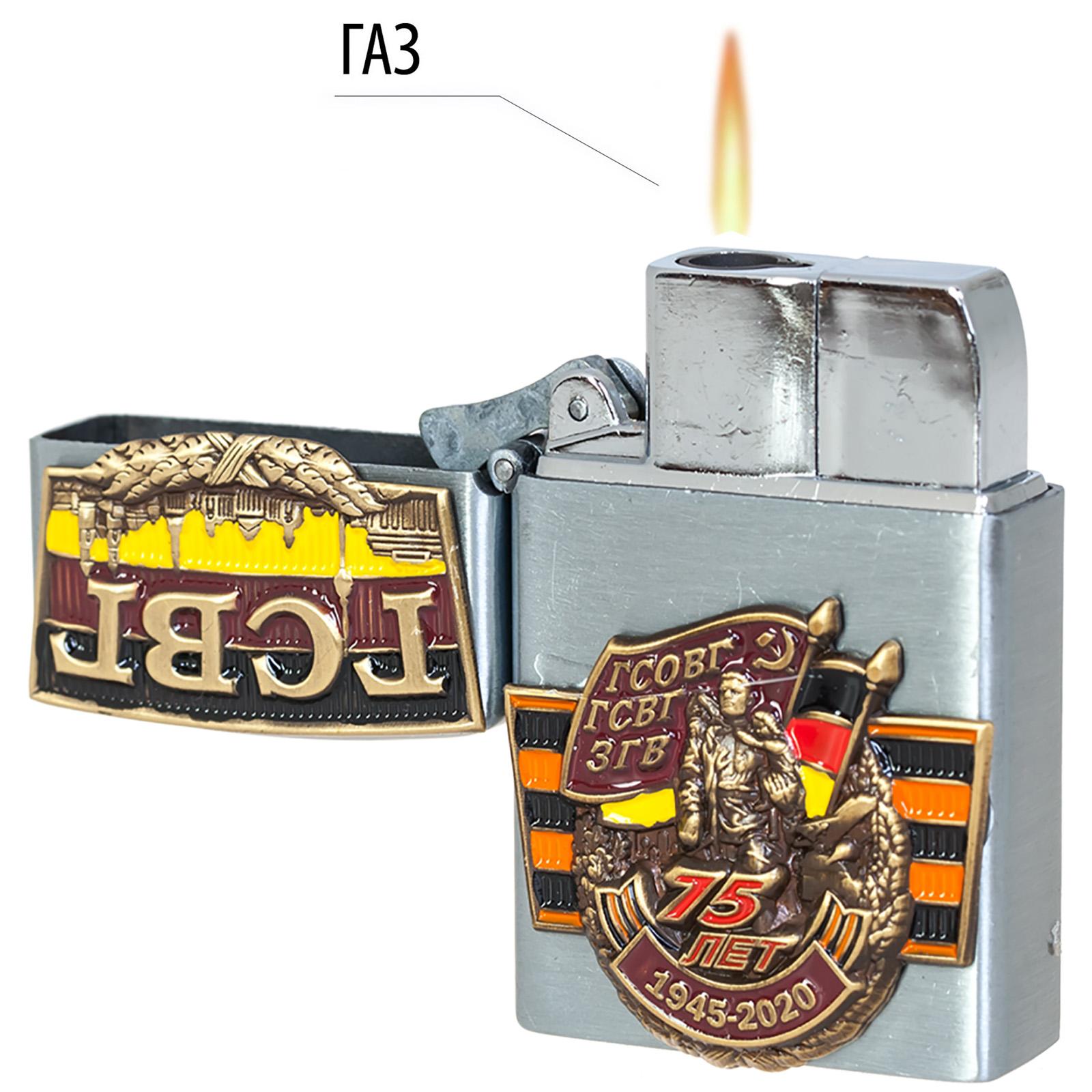 Коллекционная газовая зажигалка 75 лет ГСВГ