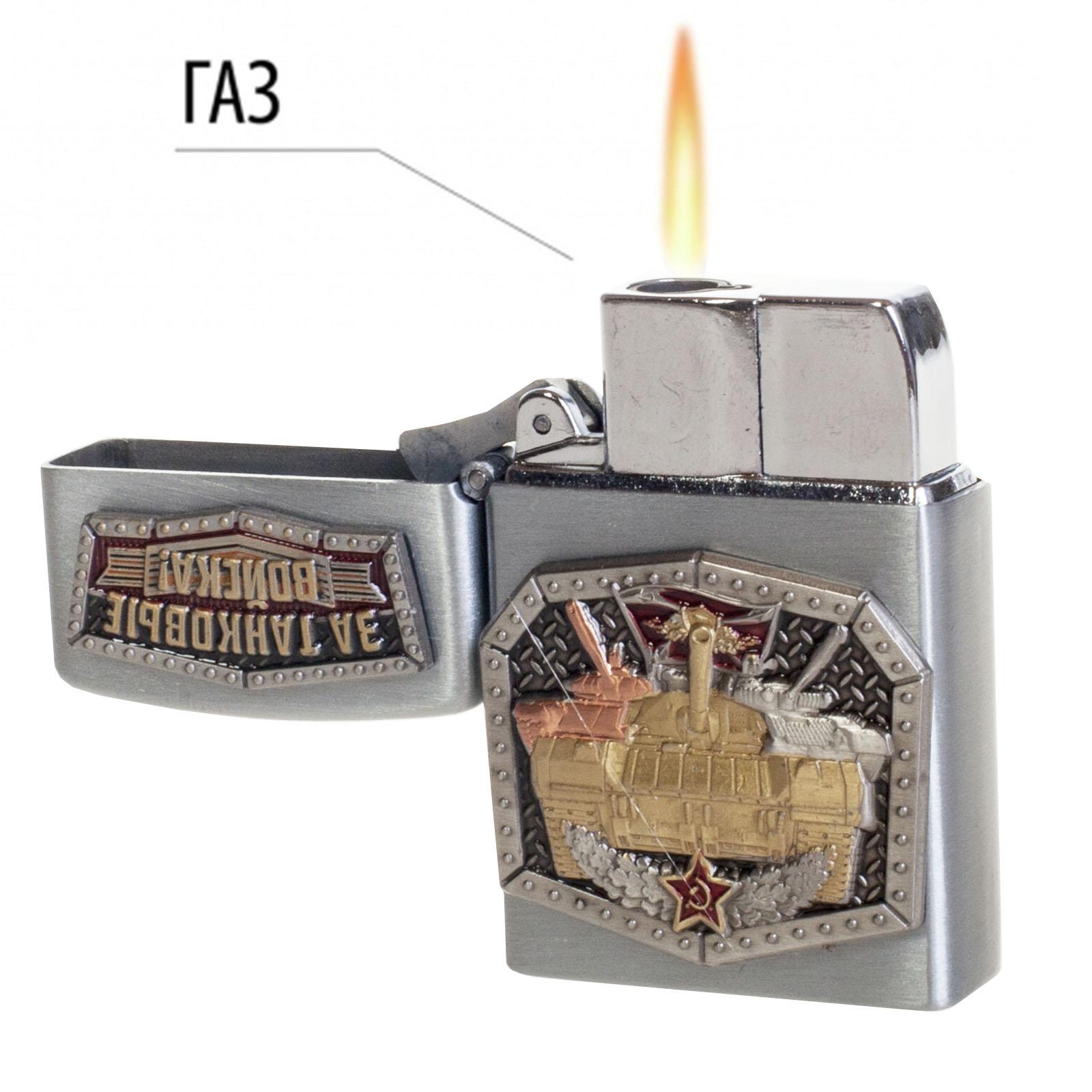 Коллекционная газовая зажигалка За танковые войска