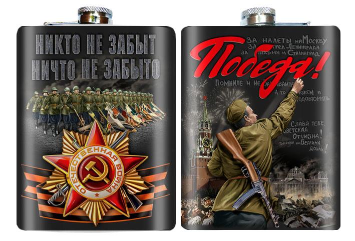 """Коллекционная карманная фляжка """"Победа!"""""""