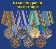 """Коллекционный набор медалей """"85 лет ВДВ"""""""