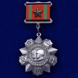 """Медаль """"За отличие в воинской службе"""" второй степени"""