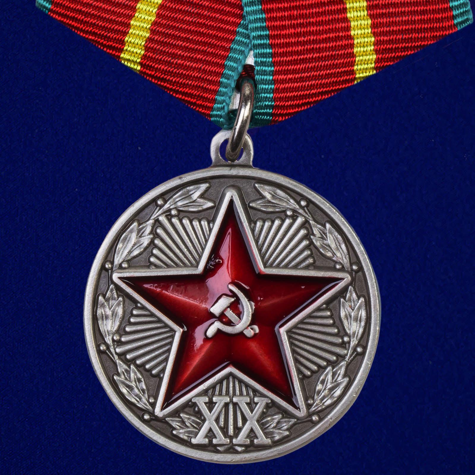 """Медаль """"За безупречную службу в КГБ"""" 1 степени"""