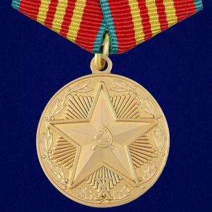 """Медаль """"За безупречную службу в КГБ"""" 3 степени"""
